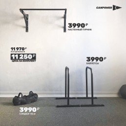 оборудование для функциональных тренировок купить домой