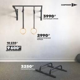оборудование для калистеники купить для дома